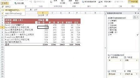 033_将数据分析结果分页显示