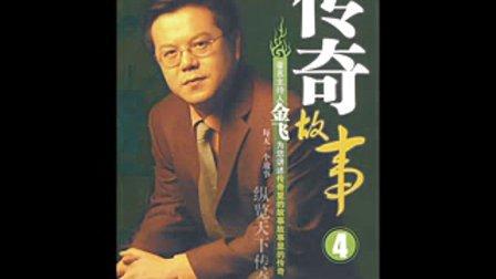 【最新】传奇故事20120926 高清完整版