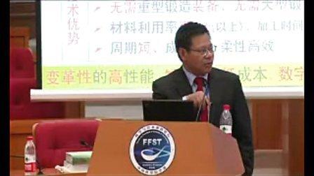 北航大学王华明教授就飞机钛合金激光快速成型的应用在中科院讲座