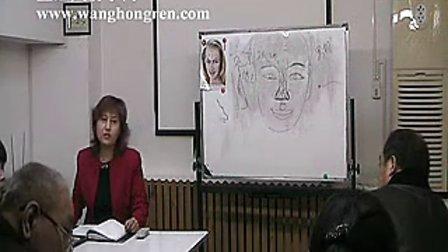 46.王红人面相函授班6