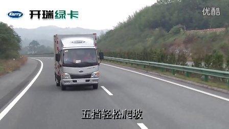 全面超越庆铃600P的高端轻卡 开瑞绿卡装载4.7吨大豆前往大别山