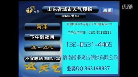 齐鲁电视台天气预报图片 图片广告 贴片广告