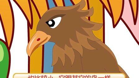 寓言故事大全 寓言故事的成语 鹰和鸡