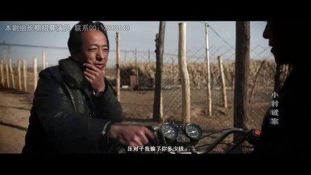 内蒙古巴彦淖尔临河首部微电影 法制微电影 《小村谜案》