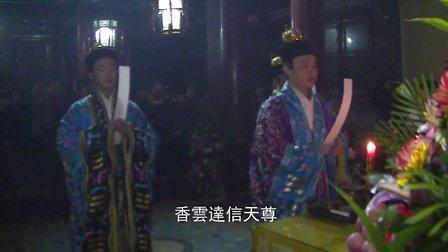 北京白云观甲午年庆贺天官圣诞祝寿科仪(字幕)
