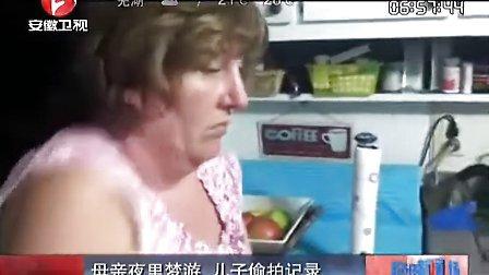 母亲夜里梦游  儿子偷拍记录[超级新闻场]