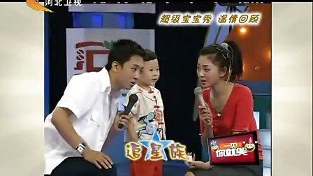 河北卫视20121006一见你就笑-----超级宝宝秀