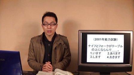 新版标准日本语初级第33课能力考试N4自学习日语葛源1.2版视频
