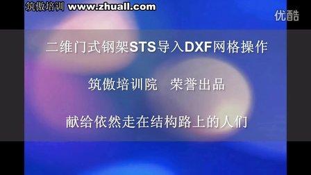 筑傲培训院STS二维门式钢架导入DXF网格操作视频教程(五)