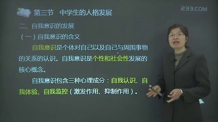 2012.5《中学教育心理学》精讲班(6)