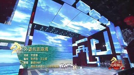 央视元宵晚会 中央电视台元宵晚会 20140214 高清