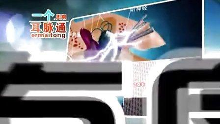 耳脉通治疗中老年耳鸣耳聋高科技产品全网最低货到付款(lzyzx.taobao.com)