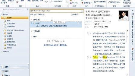 New_061_邮件查找方便、快捷