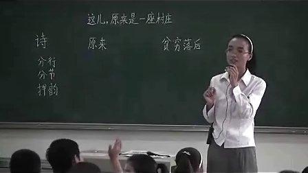 五年级语文北师大版这儿原来是一座村庄语文课堂实录与教师说课