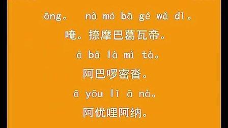 10小咒(教念版)