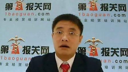 名师杨昇主讲2012年报检员考试学习方法及各章重点