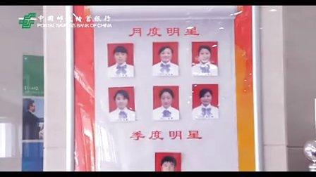 盛凯驰传媒宣传片之邮政储蓄银行转型篇