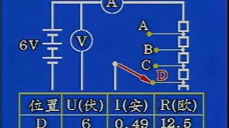 电工基础【第04讲】