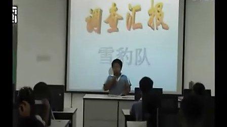 《保护野生动物及栖息地》胡娟六年级科学双语优质课示范课观摩课