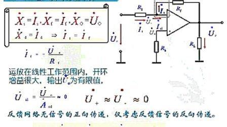 电路电子技术(第56讲)-模电部分