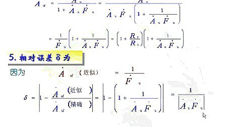 电路电子技术(第57讲)-模电部分
