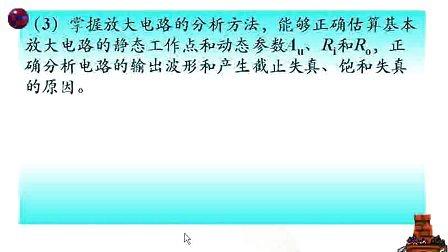 电路电子技术(第75讲)-辅导3