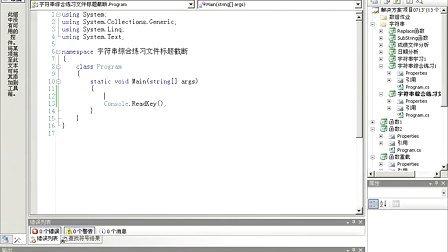 传智播客.Net培训—C编程基础—46字符串函数练习2