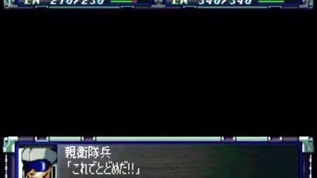 机器人大战F 铭郎版 第78话 激震の赤い大地(DC)