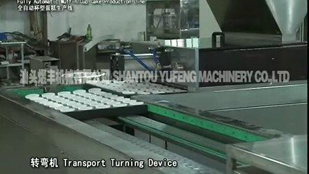全自动纸杯蛋糕生产线-转弯机