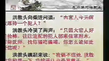 窦桂梅六年级《林冲棒打洪教头》01窦桂梅全国语文著名特级教师教学视频 1