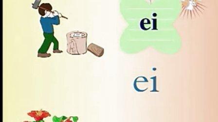 汉语拼音 13
