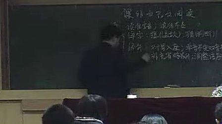 课外文言文阅读复习中考复习研讨课二九年级语文优质课观摩视频