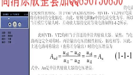 武汉理工大学 集成电路及应用 35讲 全套视频教程下载加QQ896730850