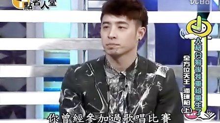十点名人堂20120905 潘玮柏