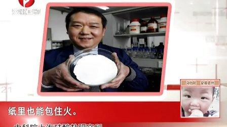 中科院上海硅酸盐研究所:纸里也能包住火[每日新闻报]