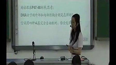 《DNA的分子结构》陈嘉玲高一生物课堂教学案例集锦