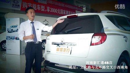 实拍吉利全球鹰GX7新车讲解---御驾龙行汽车网