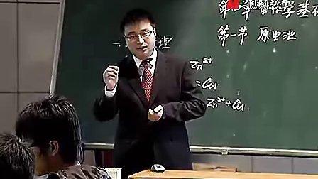 原电池高一化学 2010年全国高中化学优质课评选实录视频专辑
