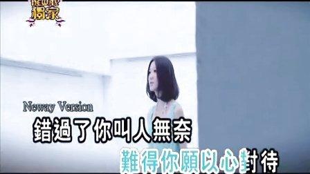 2010-10-09 - 樂壇新人吳若希 - 錯過了MV (Neway卡拉OK版)
