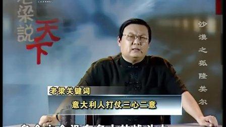 20120929老梁说天下:沙漠之狐隆美尔