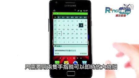 2011-07-18 @ Ringhk電視 - 潮玩教室之《Samsung GALAXY S II》 - 第二集
