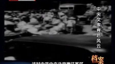"""档案20121025—""""中央文库""""背后风云"""