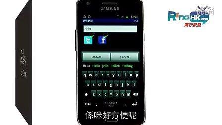 2011-07-18 @ Ringhk電視 - 潮玩教室之《Samsung GALAXY S II》 - 第四集