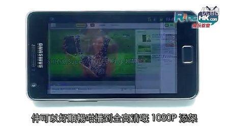 2011-07-18 @ Ringhk電視 - 潮玩教室之《Samsung GALAXY S II》 - 第五集