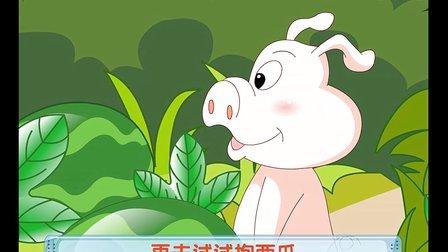 儿童故事大全 儿童故事在线听 小猪搬西瓜(中文)