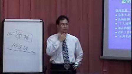【杜继南】销售谈判技巧03