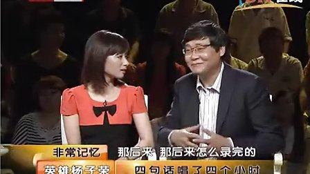 杨子荣--童祥苓