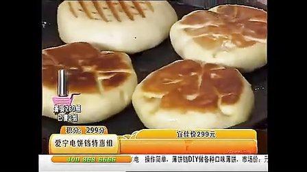 爱宁电饼铛530