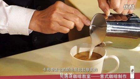 【味全】贝纳颂咖啡教室-泡制意式咖啡