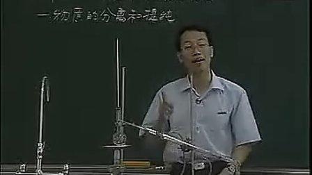 《物质的分离和提纯》新课程高中化学名师示范课